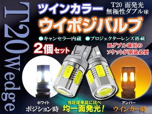 T20ダブル面発光ツインカラーLEDウインカーポジションバルブ特大SMDプロジェクターレンズ搭載【白/橙】バルブのみ2個setT20アンバー