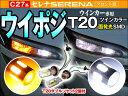C27系 セレナ SERENA [ハイウェイスター含む] T20 ウインカー ツインカラー面発光 LED ウインカーポジションキット ウインカーランプフロント用 白/橙 新ダブルソケット 2個付|ウインカーポジション ウィンカーポジションウィンカー カー用品 車用品 カーグッズ パーツ