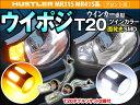 ハスラー MR31S MR41S系 HUSTLER T20 ウインカー ツインカラー面発光 LED ウインカーポジションキット ウインカーランプフロント用 白/橙 新ダブルソケット 2個付|ウインカーポジション ウィンカーポジションウィンカー カー用品 車用品 カーグッズ パーツ