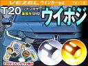 T20 ウインカー VEZEL(ヴェゼル ベゼル) ツインカラー面発光LEDウインカーポジションバルブキット ウインカーランプ[フロント]専用 特大SMD/プロジェクターレンズ搭載白/橙 新ダブルソケット 2個付