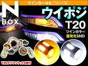 T20 ウインカー N BOX (Nボックス) ツインカラー面発光LEDウインカーポジションバルブキット ウインカーランプ[フロント]専用 特大SMD/プロジェクターレンズ搭載白/橙 新ダブルソケット 2個付