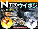 T20 ウインカー N WGN (Nワゴン) ツインカラー面発光LEDウインカーポジションバルブキット ウインカーランプ[フロント]専用 特大SMD/プロジェクターレンズ搭載白/橙 新ダブルソケット 2個付