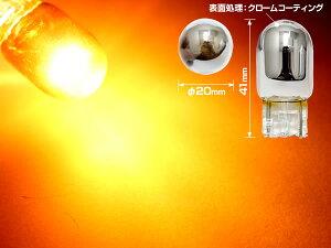 T20ウエッジ球シングルステルスウインカーハロゲン球クロームコーティング【オレンジ】2個ピンチ部違い対応