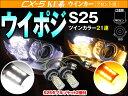 CX-5 KE系 CX5 専用 ツインカラーLEDウインカーポジションバルブキット S25 BAY15D ハイパワーSMD21連/プロジェクターレンズ搭載 白/橙 【150度ダブルソケット2個付】