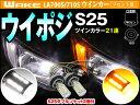 ウェイク LA700S LA710S WAKE 専用 ツインカラーLEDウインカーポジションバルブキット S25 BAY15D ハイパワーSMD21連/プロジェクターレンズ搭載 白/橙 【150度ダブルソケット2個付】