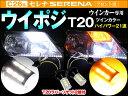 C26 セレナ SERENA [ハイウェイスター含む] T20 LED ダブル ハイパワーSMD21連 ラバーソケット ツインカラーLED ウインカーポジションバルブ プロジェクターレンズ搭載 白/橙