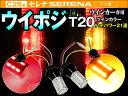 C26 セレナ SERENA ハイウェイスター含む T20 LED ダブル ハイパワーSMD21連 ラバーソケット ツインカラーLED ウインカーポジションバルブ プロジェクターレンズ搭載 赤/橙