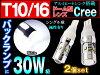 T10/T1630W級CREEバックランプLEDバルブ本当に明るい高効率ハイパワーバックカメラに最適白2個(メール便発送なら送料無料)|ledバルブバックランプt16led車用自動車車ledライトledランプカー用品カーパーツダイコン卸パーツカスタム車用品
