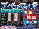 デイライト LED フォグランプ H8 H11 H16 HB4 デイフォグ バルブ パーツ ブルー ホワイト 2個 crd so