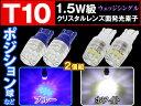 T10 T16 LED ウェッジ ライト ランプ 面発光素子 クリスタルカットレンズ バルブ 1.5W球 2個 (メール便発送なら送料無料) crd so