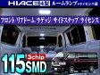 ハイエース 200系 4型 LED ルームランプ 9点フルセット 3chip SMD115連 ゆうパケットは送料無料|室内灯 車内 ライト ルームライト led カー用品 ハイエースバン トヨタ toyota hiace 200 ライセンスランプ ラゲッジランプ セット サイドステップランプ ダイコン卸 直販部