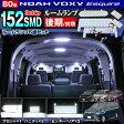 ノア 80系 voxy ヴォクシー 80 led NOAH VOXY LEDルームランプ 3Chip SMDルームランプ5点セット ノア ヴォクシー ルームランプ LED 送料込