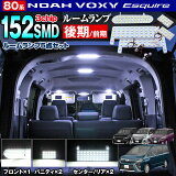 【今だけ300円オフ!】ノア 80系 voxy ヴォクシー 80 led NOAH VOXY LEDルームランプ 3Chip SMDルームランプ5点セット ノア ヴォクシー ルームランプ LED 送料込