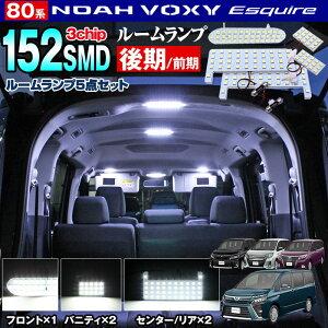 ノア80系ヴォクシー80ledNOAHVOXY3ChipSMDルームランプ5点セットノアヴォクシールームランプ【レビュー記入で送料無料】