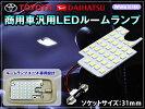 LEDルームランプトヨタ/ダイハツ商用車ハイエースなど汎用31mmソケット付(メール便発送なら送料無料)
