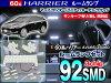 4/下旬入荷予約60系ハリアーHARRIERledルームランプセットAVU65/ZSU60送料無料あす楽対応|室内灯車内ライトledルームランプカー用品ルームランプフロントマップセンターバニティカーテシラゲッジ内装パーツラゲッジ