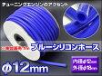 シリコンホース チューニングエンジンのアクセント青 ブルーシリコンホースφ12mm ※販売単位 1m