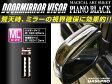 【ハセ・プロ】ドアミラーバイザー ピアノブラック MLサイズ 160×20mm ※お取り寄せ