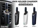 ハセプロアイコスホルダーチャージャー車内充電にIQOS2.4/IQOS2.4Plus対応※お取り寄せ