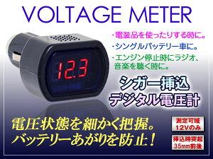 バッテリーの保護にあると便利!シガー挿込デジタル表示 電圧計 ボルテージメーター【赤】 WF-021