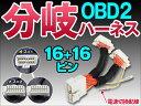 OBD2 分岐 ハーネス 2分配(ゆうパケット発送なら送料無料) crd so