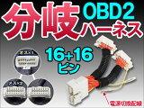 【今だけ300円オフ!】OBD2 分岐ハーネス (ゆうパケット発送なら送料無料)