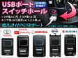 USBポートスイッチホール 電圧計 トヨタダイハツホンダ日産][スズキスバルマツダ三菱アルファード30系、ヴェルファイア30系、プリウス、プリウスα、アクア、ハイエース200系、ウェイク、N BOX、セレナ、MRワゴン、他   toyota ベルファイア20系 ベルファイア30系