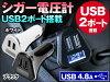 シガー電圧計ボルトメーターUSB2ポート付USB4.8A2ポート12V/24V兼用カーチャージャーシガーソケット挿込iPhoneiPadiPodスマホタブレット充電にボルテージメーター12/下旬入荷予約