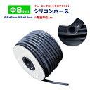 シリコンホース 耐熱 黒 ブラック φ8mm ※販売単位 1m チュー...