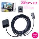 グレー角型カプラ 高感度GPSアンテナ 配線約490cm/ア...