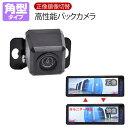 バックカメラ 防水加工必要 ガイドライン表示有無 選択可 埋め込み モニター リアカメラ CJ-660 小型 車載用 外装パーツ crd