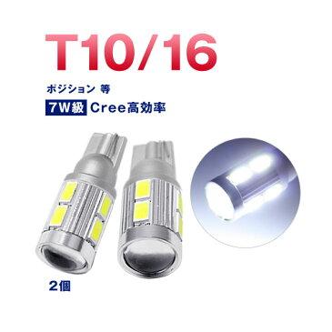 【全品2点で5%オフ!】当店おすすめLED球!T10 T16 LED ポジション ウェッジ CREE 7W級 プロジェクターレンズ ホワイト 白 2個 ランプ ライト バックランプ プリウス ヴェルファイア エルグランド CX-5 NBOX (メール便発送なら送料無料) crd