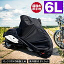 バイクカバー 耐熱 防水 溶けない 超撥水 オックス300D 厚手 6L 収納袋付 ブラック バイク用品 樅 1