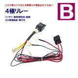 4極リレーB 40A 電源 配線 端子 15A ヒューズ 分岐 延長 配線付 MAX200W DIY パーツ 部材 在庫限り