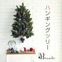 クリスマスツリー 壁掛け ハンギングツリー ウォールツリー ...