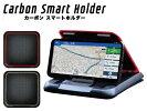 ハセ・プロカーボンスマートホルダーH25×W135×D135mm各種スマートフォンiPhone6.5インチまで対応ハセプロHASEPROO※お取り寄せ