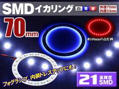ヘッドライト、テールランプ、スピーカーなど多用途に!高輝度LEDイカリングΦ70mm【白/青/赤】...