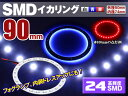 ヘッドライト、テールランプ、スピーカーなど多用途に!高輝度LEDイカリングΦ90mm【白/青/赤】...