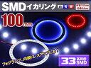 ヘッドライト、テールランプ、スピーカーなど多用途に!高輝度LEDイカリングΦ100mm【白/青/赤...