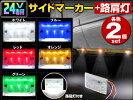 マーカーランプled2WAYサイドマーカー24V用サイドマーカー+路肩灯搭載LED14連2個セット