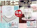 珪藻土 コースター 【スクエアタイプ】【サークルタイプ】4枚売り (ゆうパケットなら送料無料)