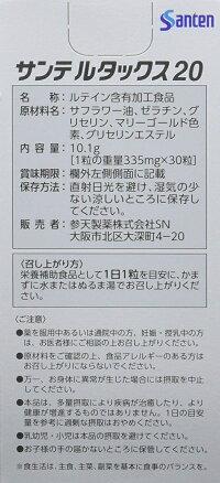 【【3個セット】】参天製薬サンテルタックス2030粒×3個