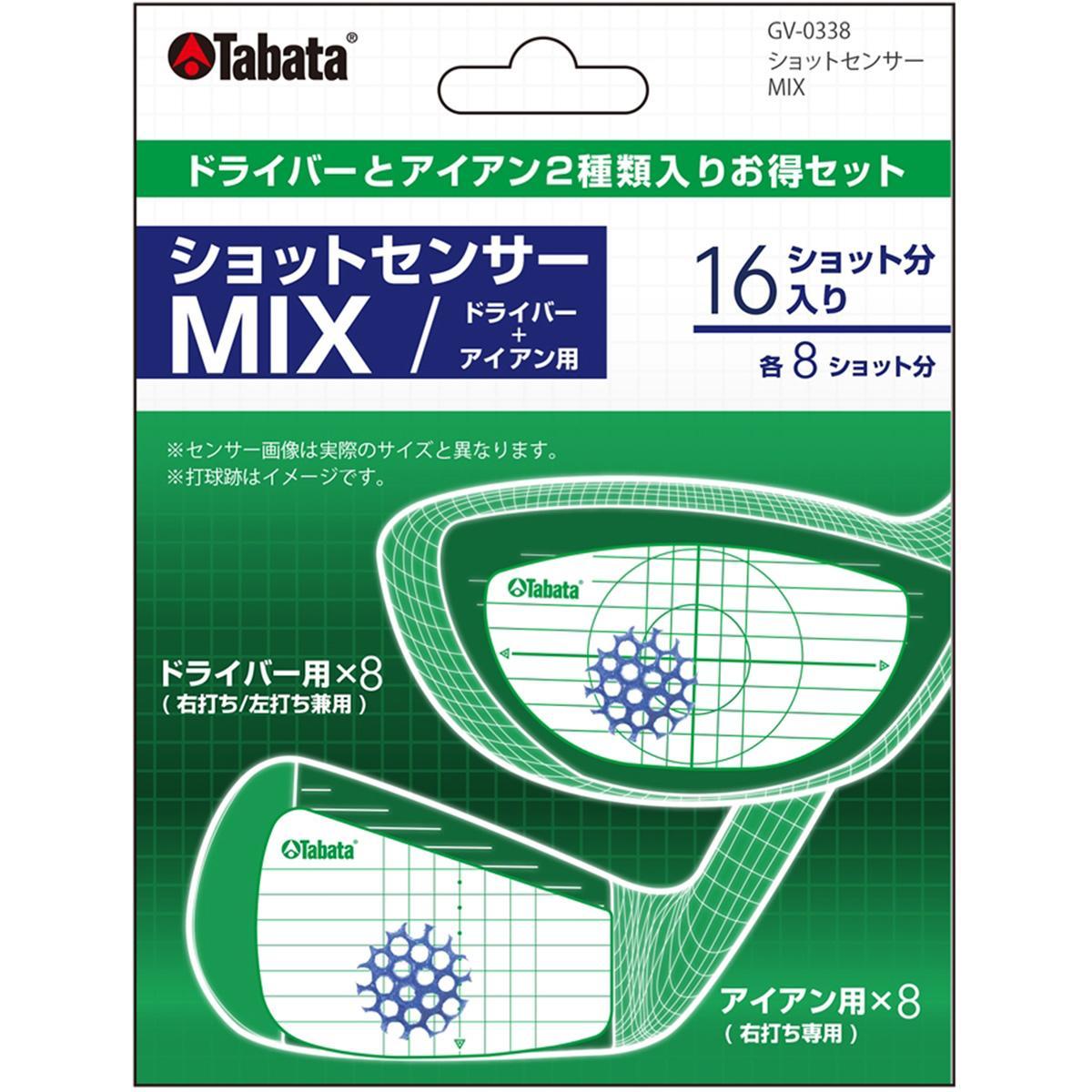 タバタ Tabata ショットセンサーMIX GV0338画像