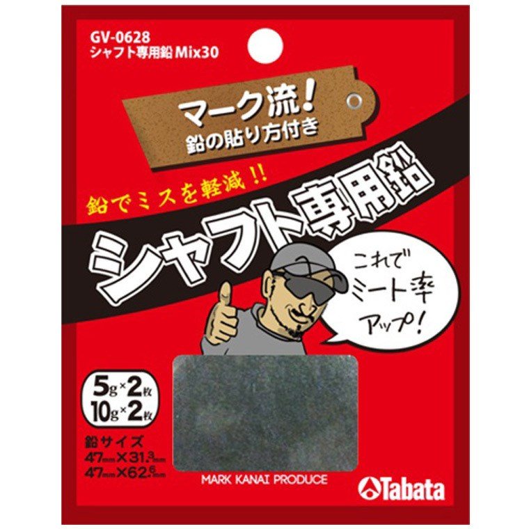 タバタ Tabata シャフト専用鉛 Mix30 GV0628画像