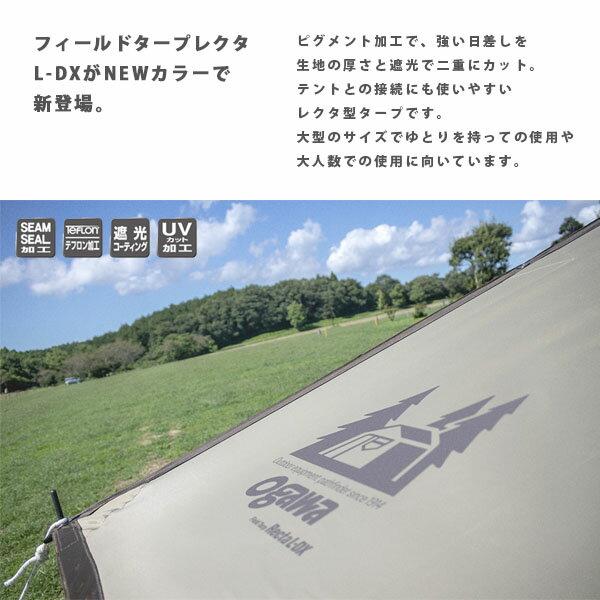 OGAWACAMPAL/小川キャンパル/アウトドア/テント/フィールドタープレクタL-DX/3335/ブラウン×サンド×レッド/OGA3335