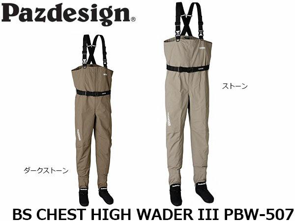 パズデザイン Pazdesign BSチェストハイウェーダーIII 釣り フィッシング 釣り具 ウェーダー ウェダー チェストハイ シーバス レディース メンズ 防水 BS CHEST HIGH WADER III PBW-507 PBW507