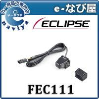 〔ECLIPSE〕イクリプスFEC111