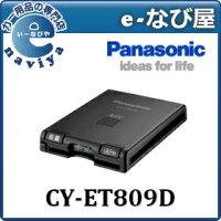 〔Panasonic〕パナソニックETC車載器CY−ET809D
