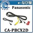 CA-PBCX2D 在庫有 あす楽パナソニック ゴリラ用 リヤビューカメラ接続ケーブル