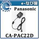 ★あす楽〔Panasonic〕パナソニック ゴリラ用 安心のメーカー純正品 CA-PAC22D ACアダプター
